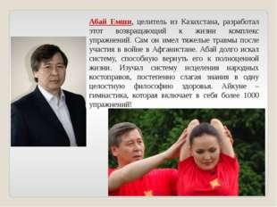 Абай Емши, целитель из Казахстана, разработал этот возвращающий к жизни компл