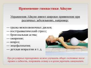 Применение гимнастики Айкуне Упражнения Айкуне имеют широкое применение при р