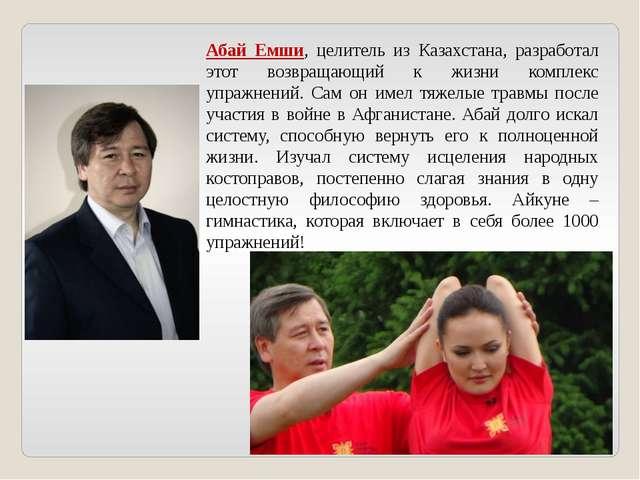 Абай Емши, целитель из Казахстана, разработал этот возвращающий к жизни компл...