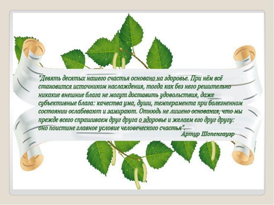 юраклар картинки с цитатами по здоровью магазины оренбурге, где