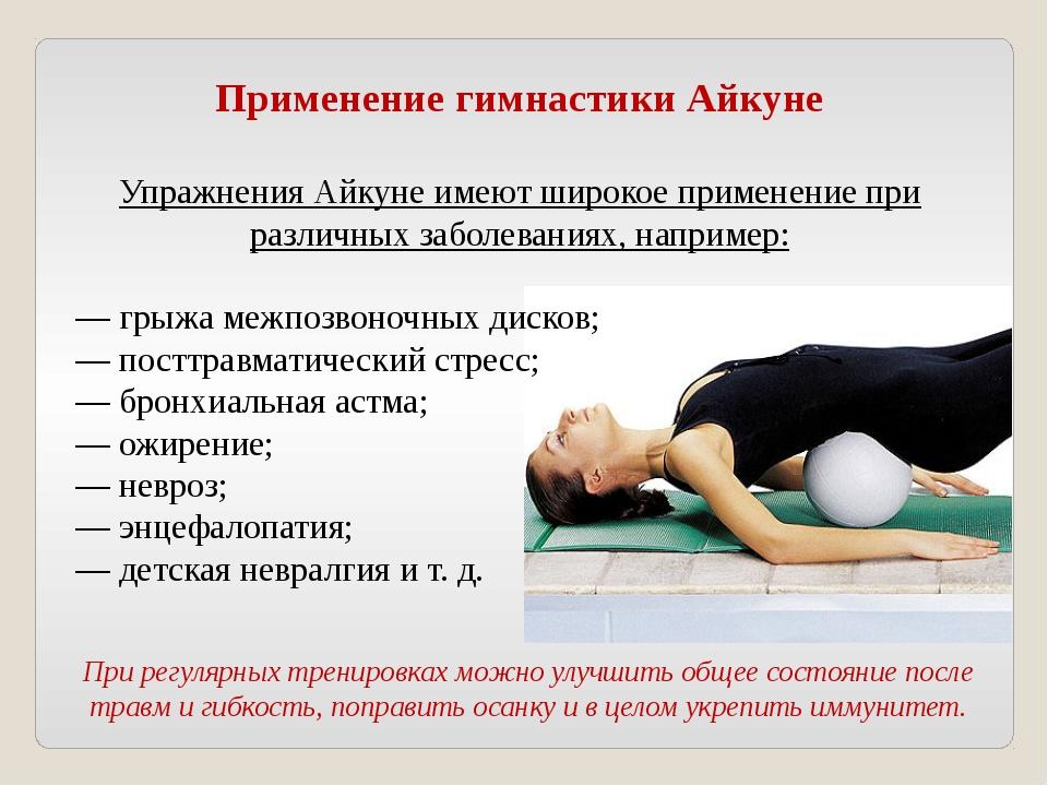 Применение гимнастики Айкуне Упражнения Айкуне имеют широкое применение при р...