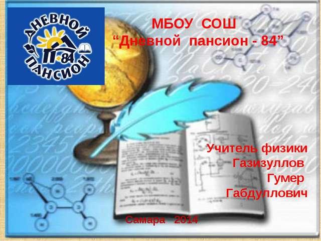 """МБОУ СОШ """"Дневной пансион - 84"""" Учитель физики Газизуллов Гумер Габдуллович С..."""