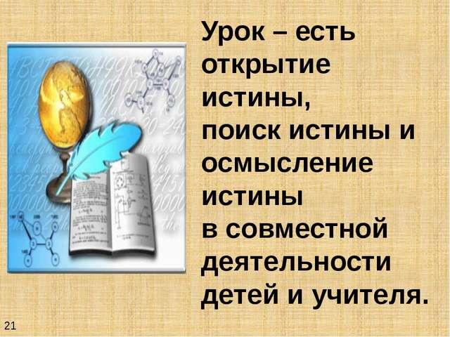 21 Урок – есть открытие истины, поиск истины и осмысление истины в совместной...