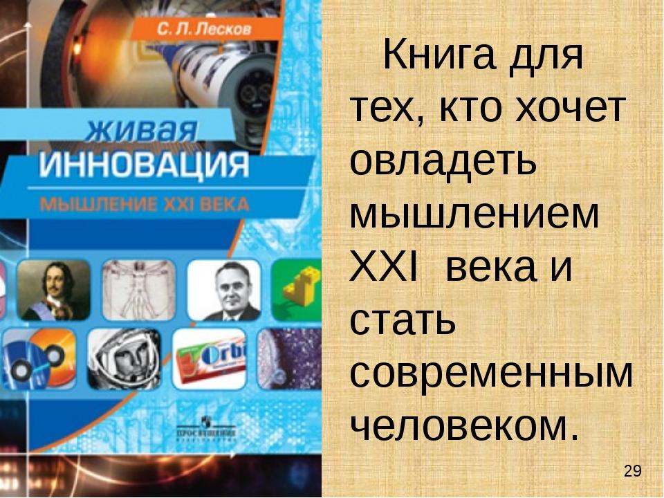 Книга для тех, кто хочет овладеть мышлением XXI века и стать современным чел...