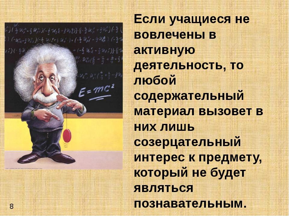Если учащиеся не вовлечены в активную деятельность, то любой содержательный м...