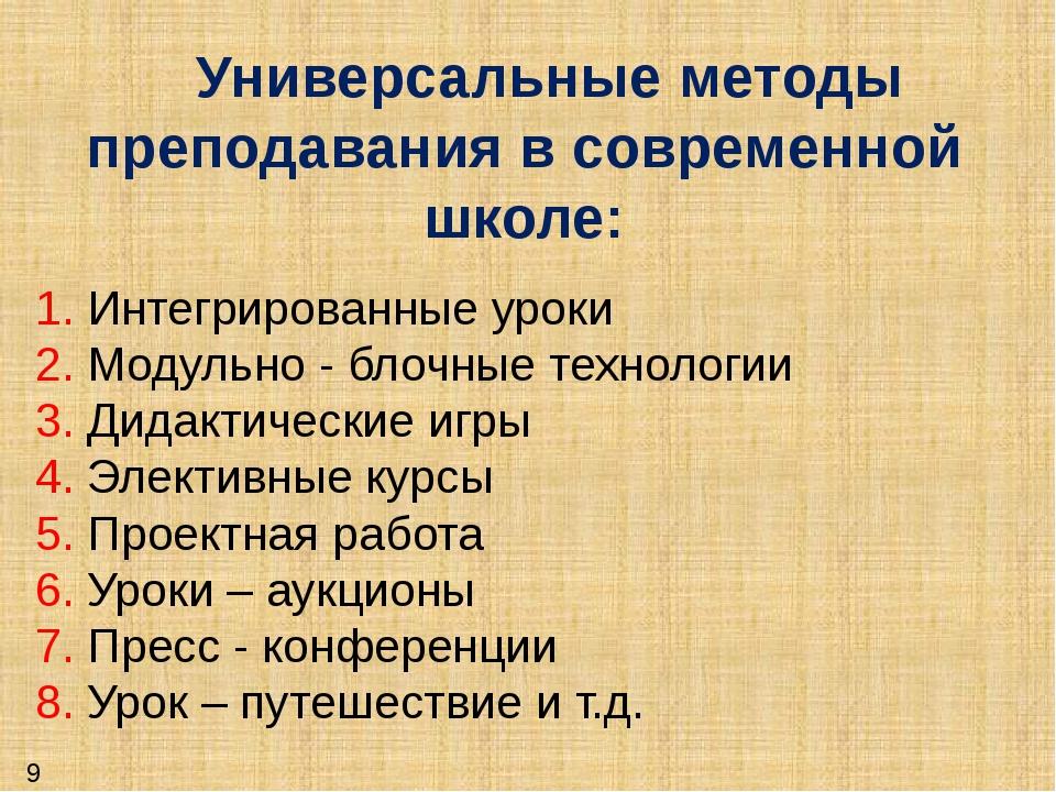 Универсальные методы преподавания в современной школе: 9 1. Интегрированные...