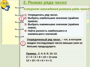 Алгоритм нахождения размаха ряда чисел: 2. Размах ряда чисел Упорядоченный ря