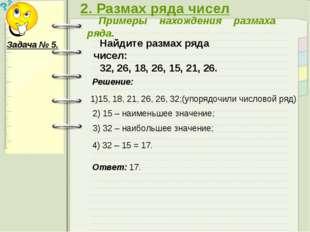 Примеры нахождения размаха ряда. 2. Размах ряда чисел Задача № 5. Найдите раз