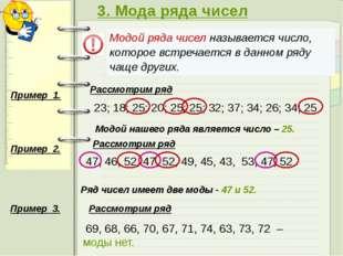 3. Мода ряда чисел 23; 18; 25; 20; 25; 25; 32; 37; 34; 26; 34; 25 Модой нашег
