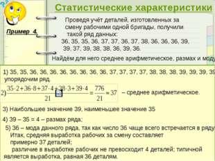 Статистические характеристики Пример 4. Проведя учёт деталей, изготовленных з