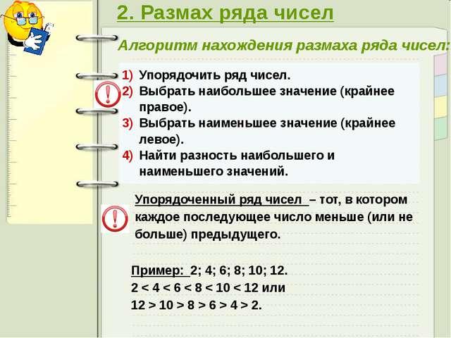 Алгоритм нахождения размаха ряда чисел: 2. Размах ряда чисел Упорядоченный ря...