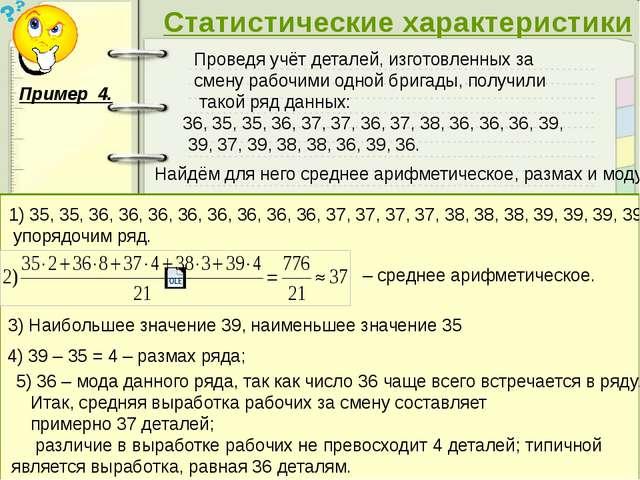 Статистические характеристики Пример 4. Проведя учёт деталей, изготовленных з...