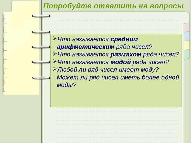 Попробуйте ответить на вопросы Что называется средним арифметическим ряда чис...