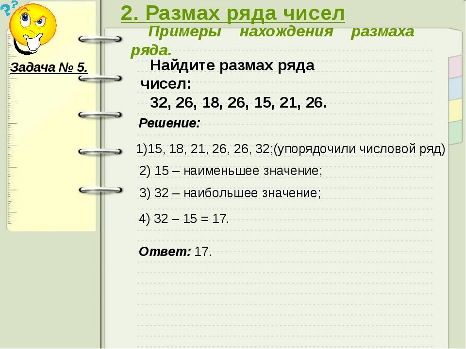Примеры нахождения размаха ряда. 2. Размах ряда чисел Задача № 5. Найдите раз...
