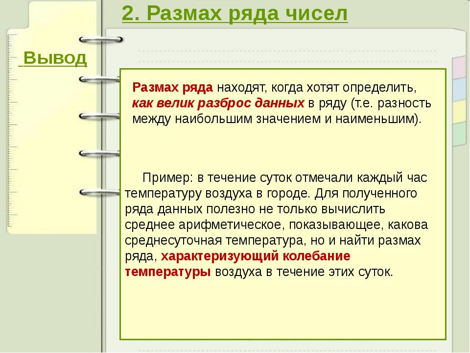 Вывод 2. Размах ряда чисел Размах ряда находят, когда хотят определить, как...