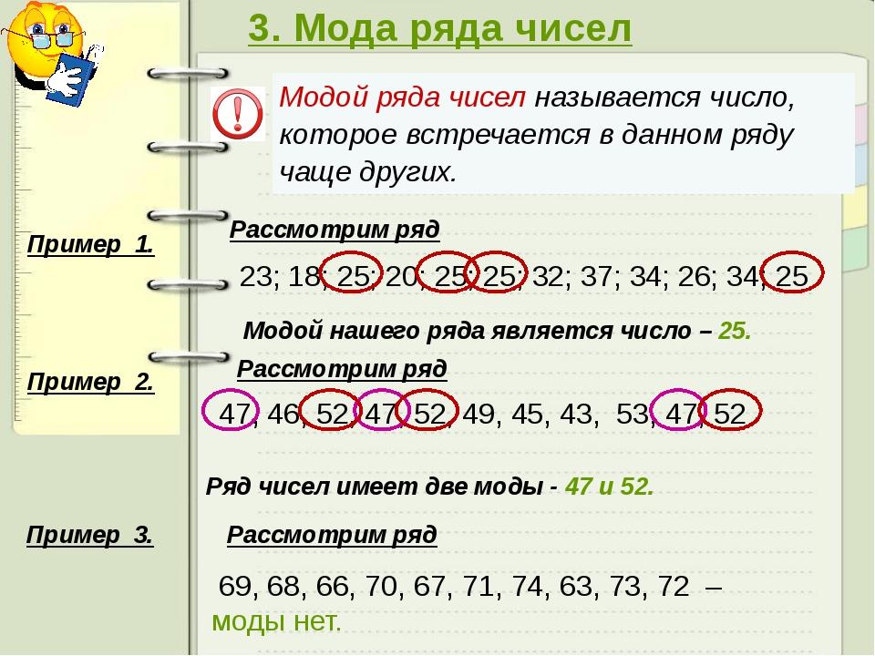 3. Мода ряда чисел 23; 18; 25; 20; 25; 25; 32; 37; 34; 26; 34; 25 Модой нашег...