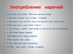 Употребление   наречий 1.You look ( bad, badly) . What have you been doing?