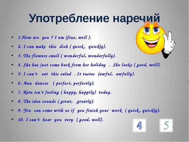 Употребление наречий 1.How are  you ? I am (fine, well ). 2. I can make  th...