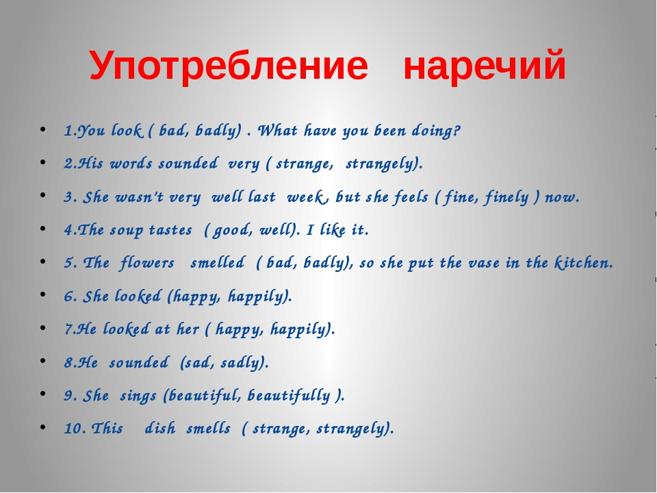 Употребление   наречий 1.You look ( bad, badly) . What have you been doing?...