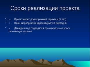 Сроки реализации проекта 1. Проект носит долгосрочный характер (5 лет). 2. Пл