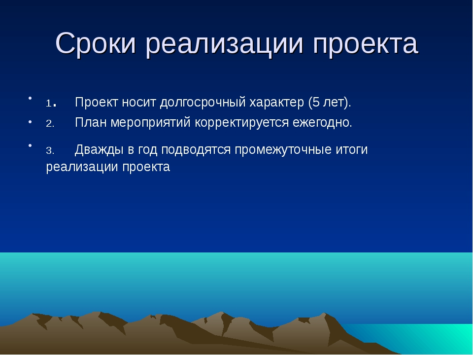 Сроки реализации проекта 1. Проект носит долгосрочный характер (5 лет). 2. Пл...
