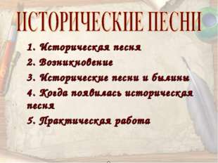 1. Историческая песня 2. Возникновение 3. Исторические песни и былины 4. Когд