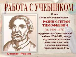 17 век. Песни об Степане Разине РАЗИН СТЕПАН ТИМОФЕЕВИЧ (ок. 1630–1671) пред