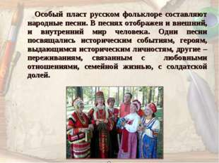 Особый пласт русском фольклоре составляют народные песни. В песнях отображен
