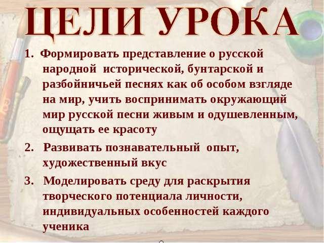 1. Формировать представление о русской народной исторической, бунтарской и ра...