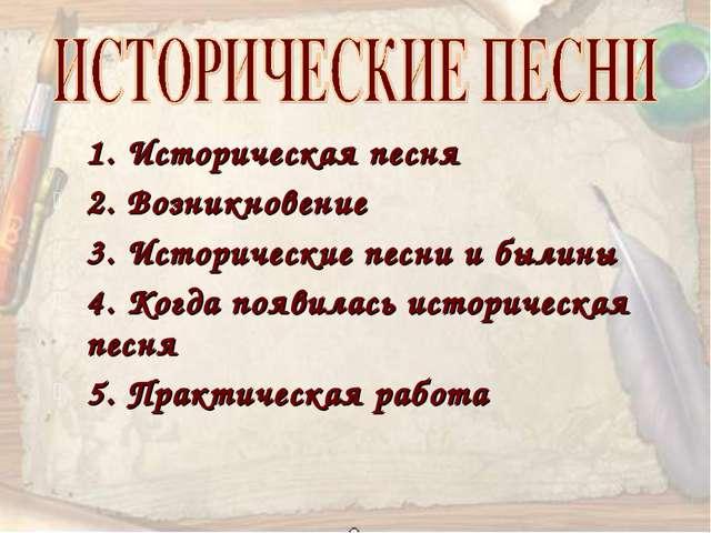1. Историческая песня 2. Возникновение 3. Исторические песни и былины 4. Когд...