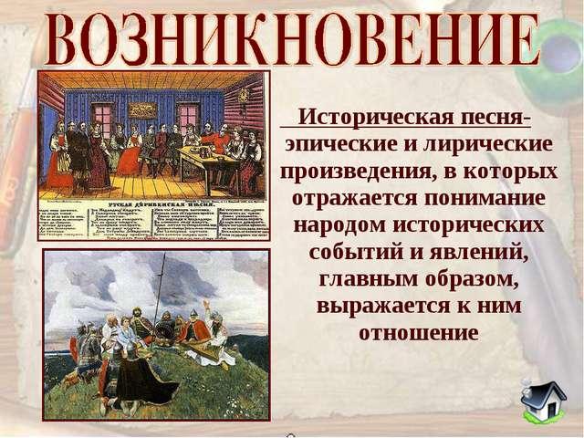 Историческая песня- эпические и лирические произведения, в которых отражаетс...