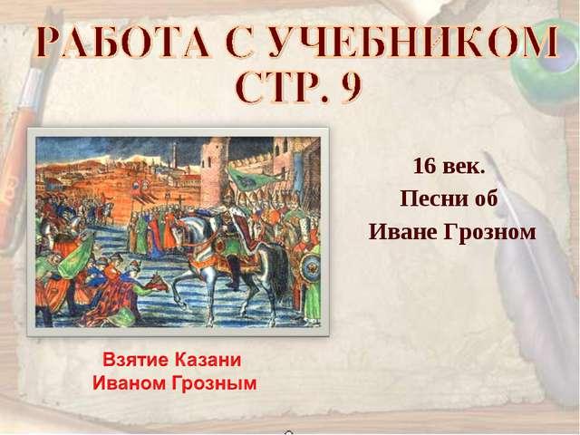 16 век. Песни об Иване Грозном