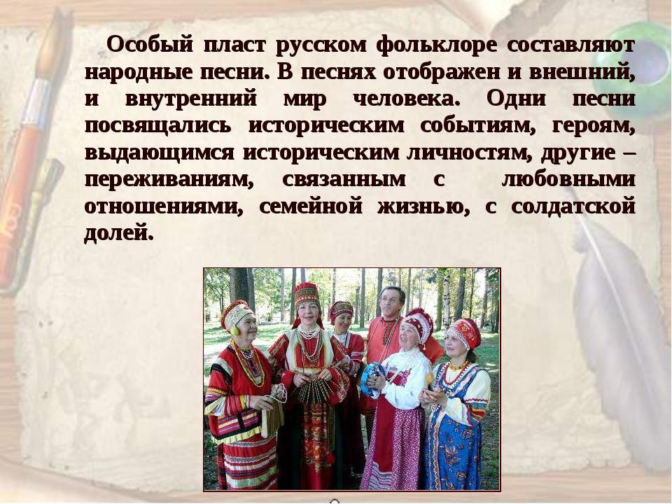 Особый пласт русском фольклоре составляют народные песни. В песнях отображен...