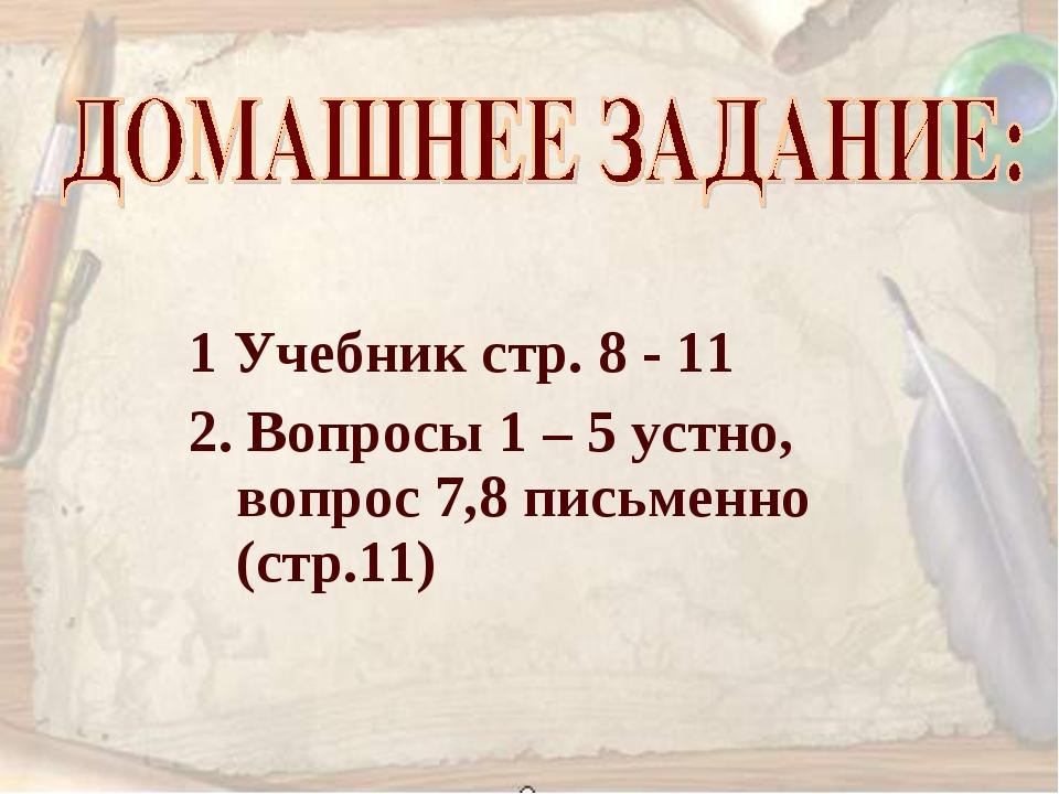 1 Учебник стр. 8 - 11 2. Вопросы 1 – 5 устно, вопрос 7,8 письменно (стр.11)