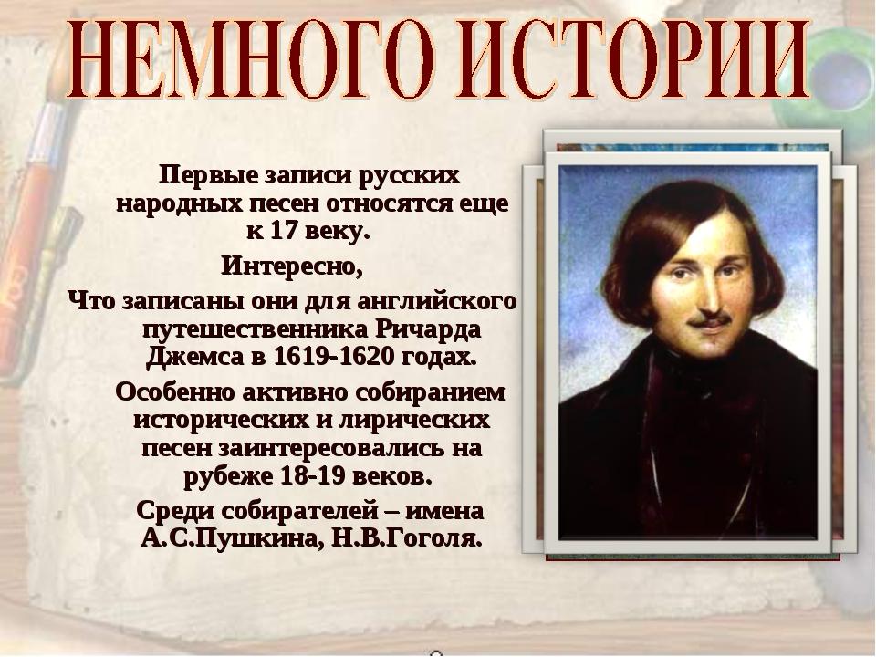Первые записи русских народных песен относятся еще к 17 веку. Интересно, Что...