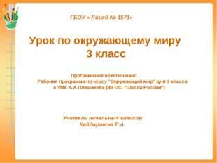 ГБОУ « Лицей № 1571» Урок по окружающему миру 3 класс Программное обеспечени