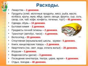 Расходы. Лекарства – 2 денежки. Продукты (хлеб, молочные продукты, мясо, рыба