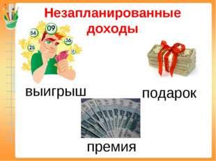 Незапланированные доходы выигрыш премия подарок