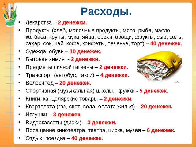 Расходы. Лекарства – 2 денежки. Продукты (хлеб, молочные продукты, мясо, рыба...