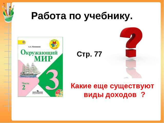 Работа по учебнику. Стр. 77 Какие еще существуют виды доходов ?