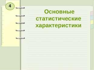 Основные статистические характеристики 4