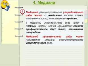 4. Медиана Медианойрассматриваемогоупорядоченного рядачиселснечётнымчислом чл