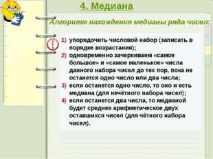 Алгоритм нахождения медианы ряда чисел: 4. Медиана упорядочить числовой набор