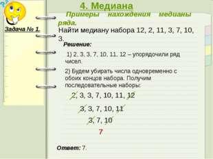 Примеры нахождения медианы ряда. Задача № 1. Решение: Ответ: 7. Найти медиану