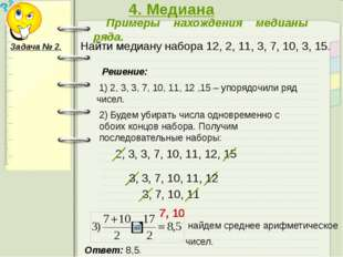Примеры нахождения медианы ряда. Задача № 2. Решение: Ответ: 8,5. 2, 3, 3, 7,