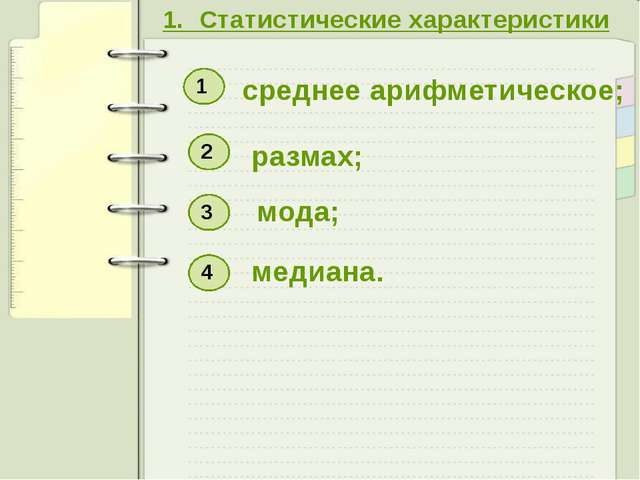 1. Статистические характеристики среднее арифметическое; размах; мода; медиан...