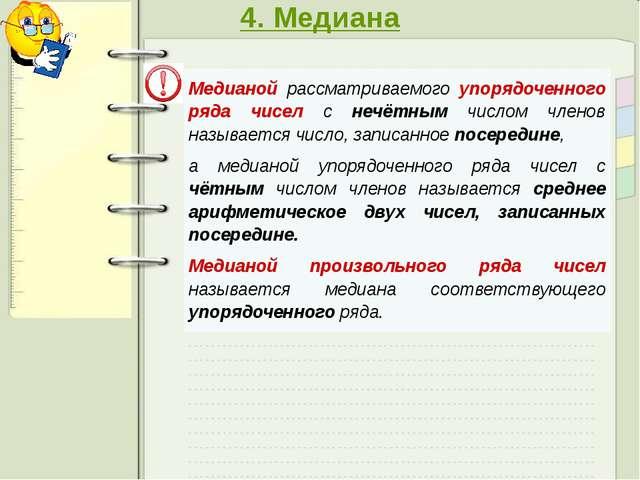 4. Медиана Медианойрассматриваемогоупорядоченного рядачиселснечётнымчислом чл...