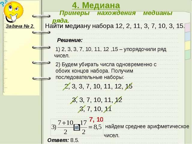 Примеры нахождения медианы ряда. Задача № 2. Решение: Ответ: 8,5. 2, 3, 3, 7,...