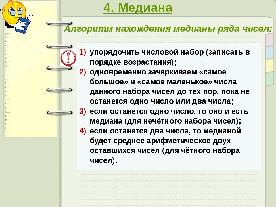 Алгоритм нахождения медианы ряда чисел: 4. Медиана упорядочить числовой набор...
