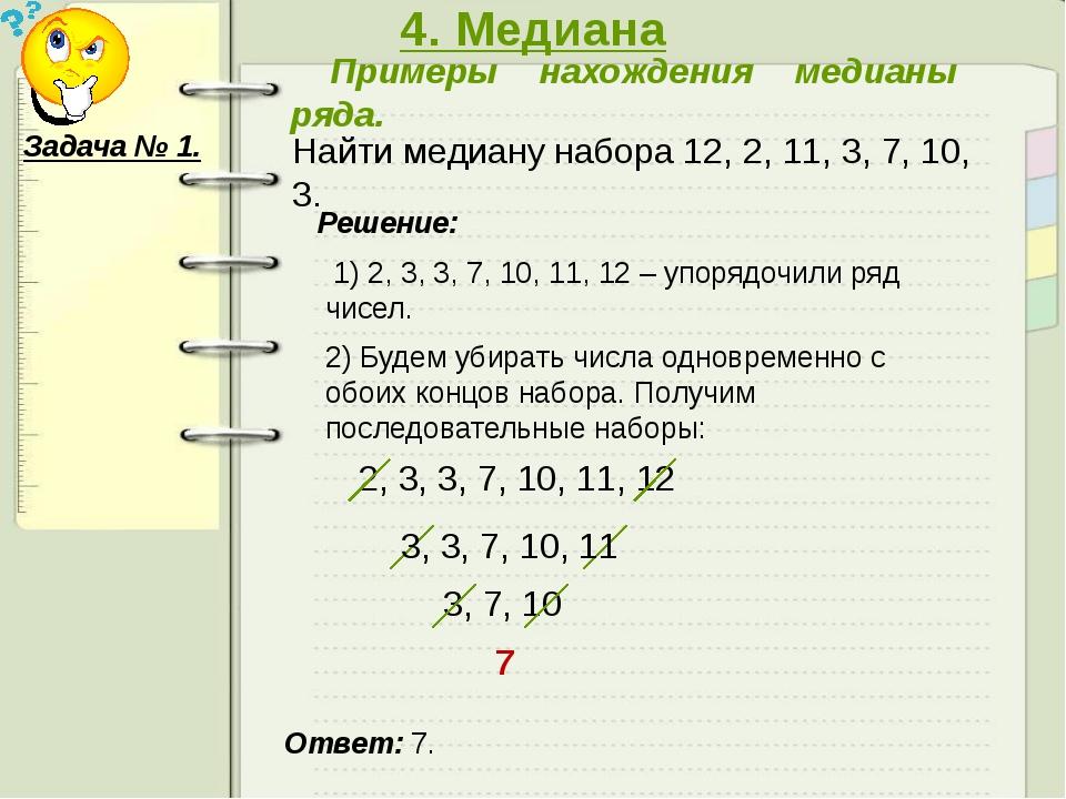 Примеры нахождения медианы ряда. Задача № 1. Решение: Ответ: 7. Найти медиану...